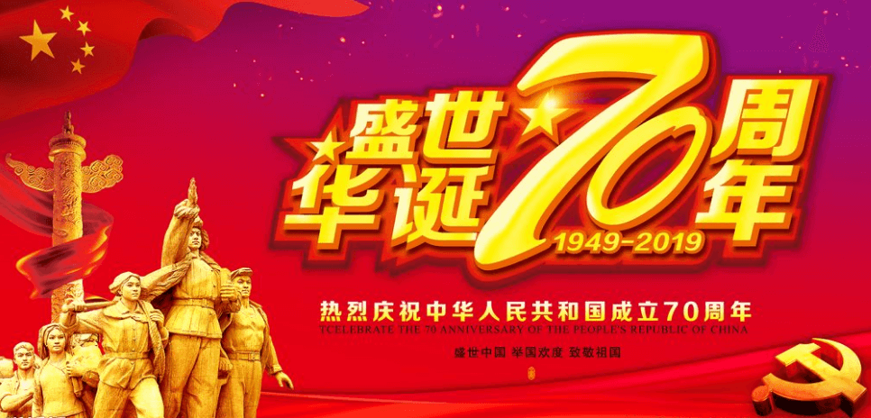 蓝田绿涛白皮松苗木致词祖国70年华诞
